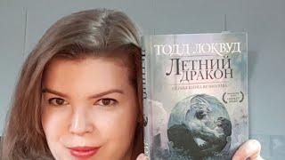 "Обсуждение книги ""Летний Дракон"" Тодда Локвуда"