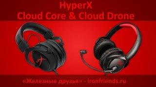 Обзор игровых гарнитур HyperX Cloud Core и HyperX Cloud Drone