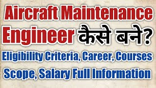 How to Become a Aircraft Maintenance Engineer   Eligibility Criteria, Jobs, Salary Full Information