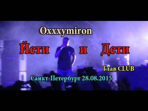 """Oxxxymiron: """"Йети и Дети"""" на концерте Yelawolf 28.08.2015 в Санкт-Петербурге GlavClub"""