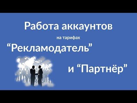 Работа аккаунтов Партнер и Рекламодатель