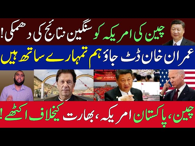 **Chinese President Announces The Change** Imran Khan Gets Full Backing Of China   Waqar Malik