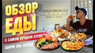 Обзор еды: отель Steigenberger Alcazar 5 Египет Шарм Эль Шейх апрель Набк Бей отдых в египте