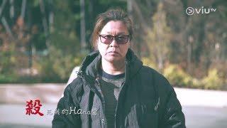 殺死我的經理人(feat.花姐) -《花姐ERROR遊》主題曲