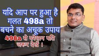 How to deal fake 498a FIR | 498a se kaise bache | IPC section 498a | Advocate Aditya