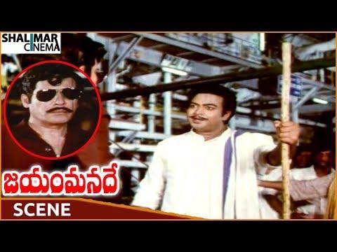 Jayam Manade Movie || Ranganath Ordered To Return Farmer's Funds || Krishna || Shalimarcinema