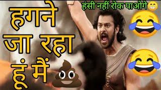 Bahubali Funny Dubbing Video 😂🤣😁 | हगने जा रहा हूं मैं 🤣😂 | Atul Sharma Vines