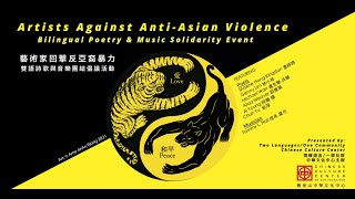 Artists Against Anti-Asian Violence Poetry and Music Solidarity Event with CCCSF