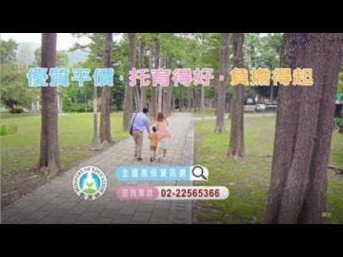 少子女化宣導廣告-2-6歲幼兒教育及照顧篇(臺語)