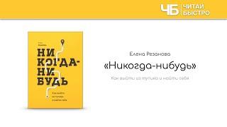 «Никогда-нибудь» (Елена Резанова)   Обзор книги   Краткое содержание за 15 минут