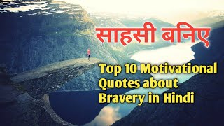 Top 10 Motivational Quotes | साहसी बने Be Brave |  Top Inspirational  Status
