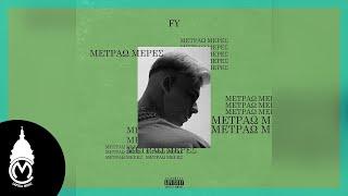 FY feat Mad Clip & Lil Barty - Μετράω Μέρες