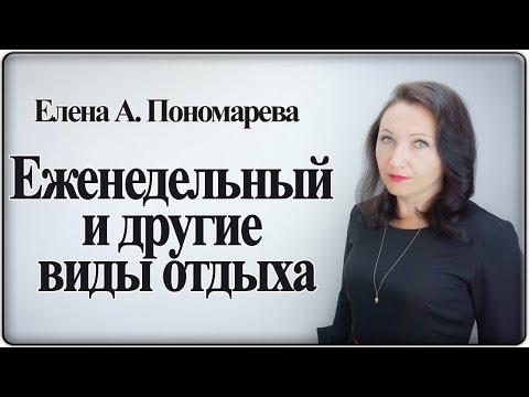 Еженедельный непрерывный отдых (ст. 110 ТК РФ) - Елена А. Пономарева