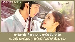【ซับไทย】Baekhyun - Is It Me? (Lovers of the Red Sky OST Part 1)