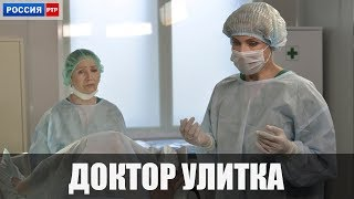 Сериал Доктор Улитка (2018) 1-4 серии фильм мелодрама на канале Россия - анонс