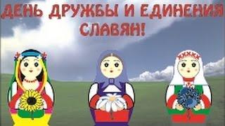 С днём дружбы и единения славян!!!