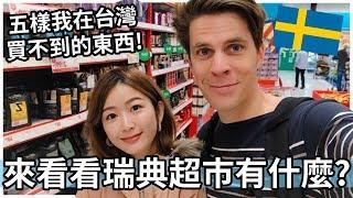 來看看瑞典超市有什麼?五樣我在台灣買不到的東西! | Going to Swedish Supermarket! 5 Things I can't get in Taiwan!