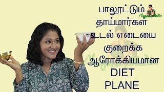 How to lose weight feeding mother in tamil-weight lose diet plan for breastfeeding mother in tamil