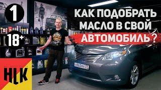 Как точно подобрать моторное масло? Toyota Sienna 2012
