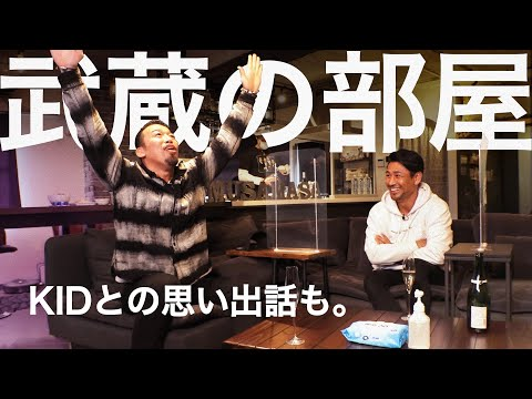 ようこそ、武蔵の部屋へ!お酒を飲みながらゆるトーク。
