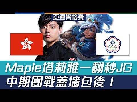 香港 vs 中華台北 Maple塔莉雅一翻秒JG 中期團戰蓋墻包後!