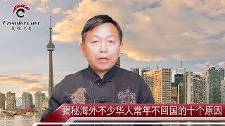 揭秘海外不少华人常年不回国的十个原因(《河边观潮》第72期  20180528)