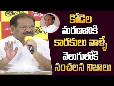 కోడెల మరణానికి కారకులు వల్లే || Nakka Anand Babu About Kodela Siva Prasad ||AP Politics || Stv News
