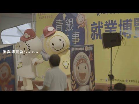 臺北市就業服務處簡介