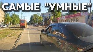 """Подборка САМЫХ """"УМНЫХ"""" водителей #113"""