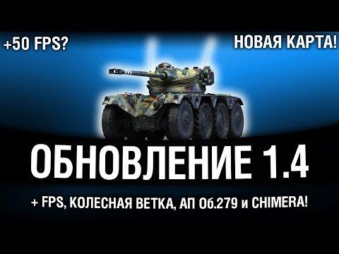 ПАТЧ 1.4 - БОЛЬШЕ FPS! КОЛЁСНАЯ ВЕТКА, АП ОБ 279 (р) И CHIMERA