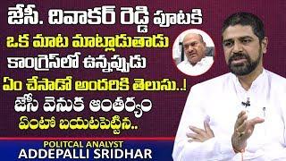 జేసీ దివాకర్ రెడ్డి ఆంతర్యం బయటపెట్టిన | Addepalli Sridhar Comments on JC Diwakar Reddy Words