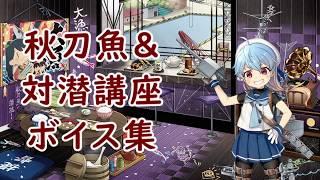艦これ秋刀魚ボイス集201810月10日実装