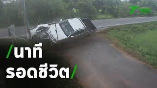 นาทีรอดชีวิต... คลิประทึก กระบะหลับในพุ่งชนเก๋งสองแม่ลูก | Thairath Online