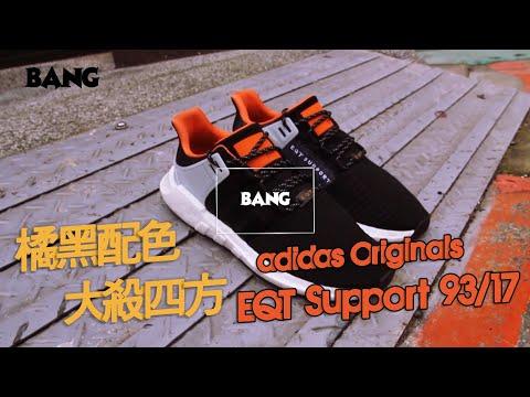 BANG開箱| EQT support 93/17
