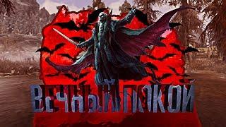 Интересный квест - Вечный покой I Skyrim