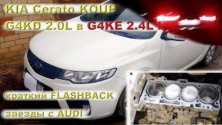 KIA Cerato KOUP 2.4L против Audi на трассе