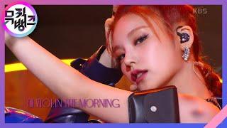 Music Bank EP1072