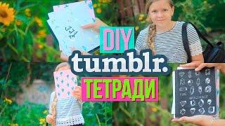 DIY:  Tumblr Тетради / Back to School / Школьные Принадлежности Tumblr