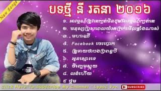 Khmer Music Non Stop (Ny Rathana, Ny Ratana) New song 2016, នី រតនា, Khmer New song 2016,
