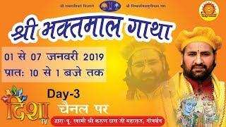 Harivansh Devacharya Ji Part 5 Day 5, Amritsar || Bhaktmal Katha || Swami Karun Dass Ji