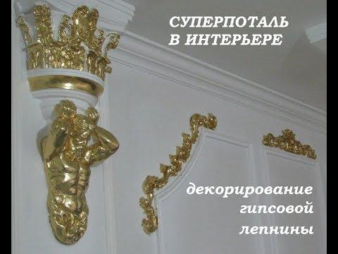 Суперпоталь в интерьере. декорирование гипсовой лепнины