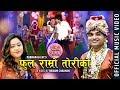 Phool Ramro Toriko - Pashupati Sharma & Purnakala BC