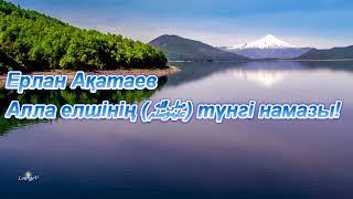 Ерлан Ақатаев - Алла елшінің (ﷺ) түнгі намазы