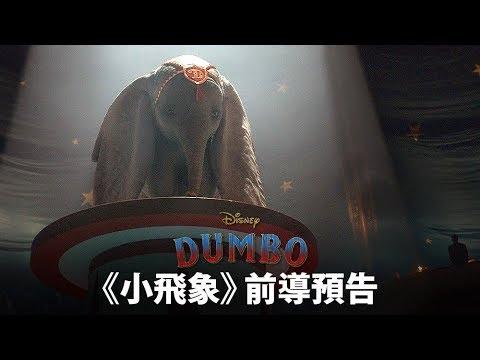 提姆·波頓《小飛象(Dumbo)》真人版電影預告公開!