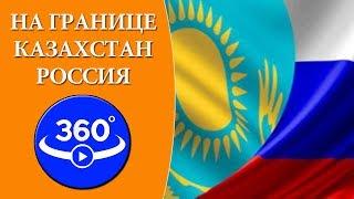 "На границе Казахстан-Россия. Таможенный переход ""Жайсан"". Видео 360 градусов."