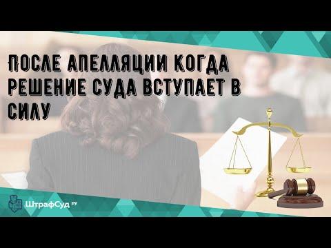 После апелляции когда решение суда вступает в силу