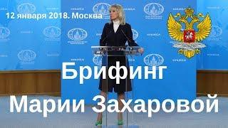 Брифинг Марии Захаровой. 12 января 2018