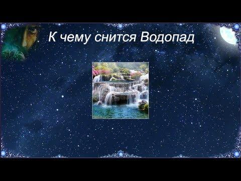 К чему снится Водопад (Сонник)