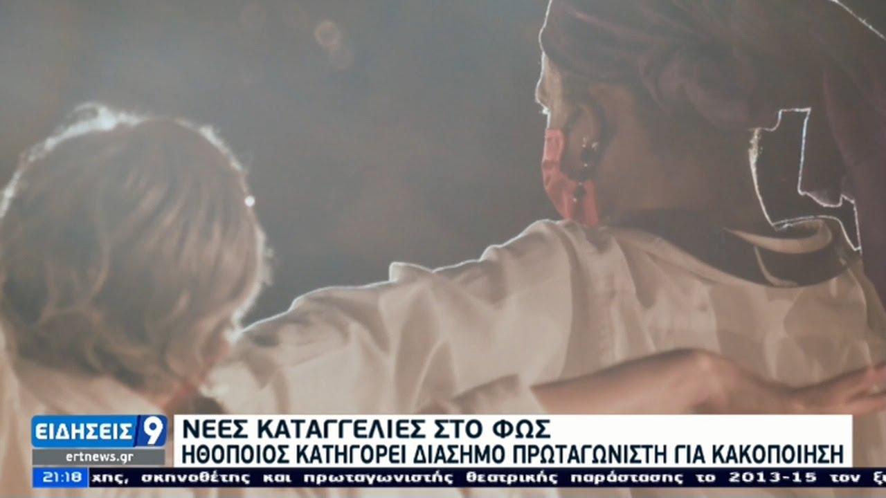 Νέες καταγγελίες στο φως – Ηθοποιός κατηγορεί διάσημο πρωταγωνιστή για κακοποίηση   26/02/2021   ΕΡΤ