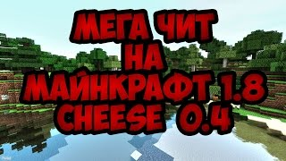 МЕГА ЖЁСТКИЙ ЧИТ НА МАЙНКРАФТ 1.8 Cheese 0.4 (ПОЛЁТ, СПИДХАК,КИЛЛАУРА)